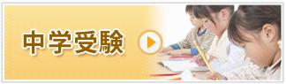 中学受験/家庭教師の早稲田アシスト