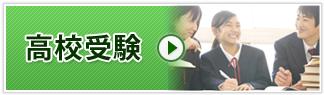 高校受験/家庭教師の早稲田アシスト