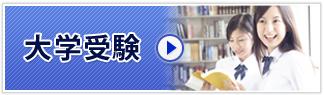 大学受験/家庭教師の早稲田アシスト