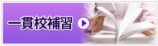 私立一貫校補習/家庭教師の早稲田アシスト