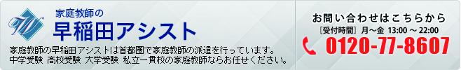 家庭教師の早稲田アシスト/0120-77-8607