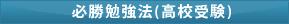 必勝勉強法(高校受験)/家庭教師の早稲田アシスト
