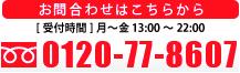 家庭教師の早稲田アシスト/お電話のお問い合わせ0120-77-8607