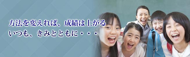 首都圏の中学受験、高校受験、大学受験、私立一貫校の家庭教師なら早稲田アシストにお任せください。